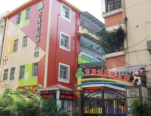 广东省体育局幼儿园
